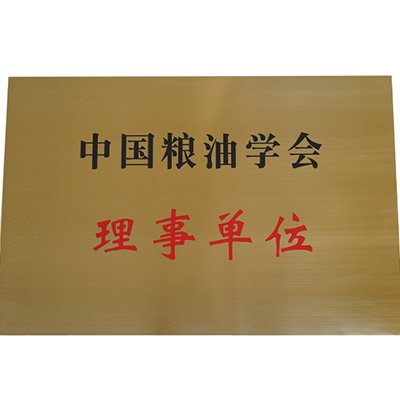 中国粮油协会理事单位