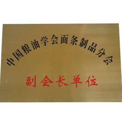 中国粮油学会面条制品分会副会长单位