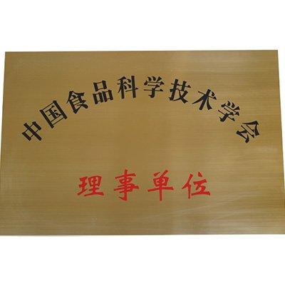 中国食品科学技术学会理事单位