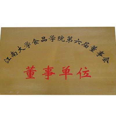 江南大学食品学院第六届董事会董事单位