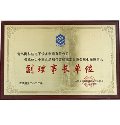 中国食品和包装机械工业协会第七届副理事长单位