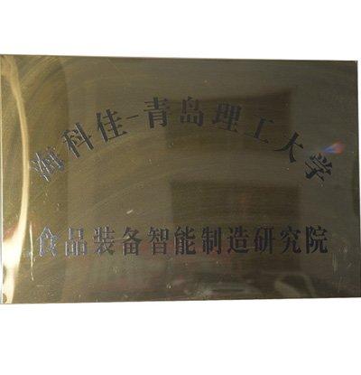 海科佳-青岛理工大学食品装备智能制造研究院