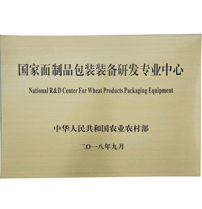 国家面制品包装装备研发中心