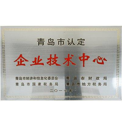 青岛市认定企业技术中心